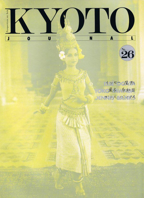 kj26 cover