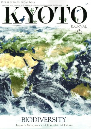 kyoto journal issue 75 biodiversity cover scan