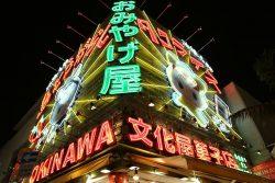 1_Chome_Matsuo,_Naha-shi,_Okinawa-ken_900-0014,_Japan_-_panoramio_(1)
