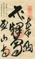 1 Ryōzen-ji (霊山寺)
