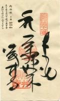 11 Fujii-dera (藤井寺)