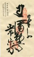 14 Jōraku-ji (常楽寺)