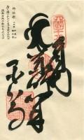 15 Awa Kokubun-ji (阿波国分寺)