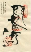 19 Tatsue-ji (立江寺)