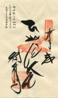 20 Kakurin-ji (鶴林寺)