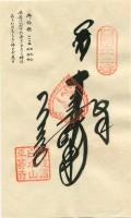 22 Byōdō-ji (平等寺)