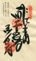29 Tosa Kokubun-ji (土佐国分寺)