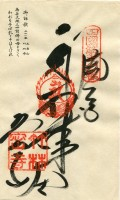 31 Chikurin-ji (竹林寺)