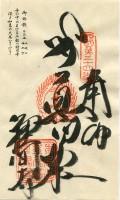 34 Tanema-ji (種間寺)