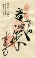 36 Shōryū-ji (青竜寺)