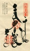 4 Dainichi-ji (大日寺)