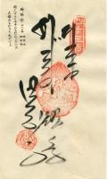 43 Meiseki-ji (明石寺)