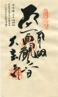 44 Daihō-ji (大宝寺)