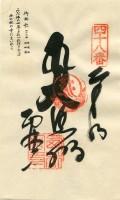 48 Sairin-ji (西林寺)