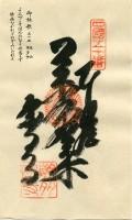 50 Hanta-ji (繁多寺)