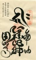 53 Enmyō-ji (円明寺)