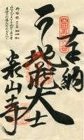 56 Taisan-ji (泰山寺)