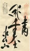 58 Senyū-ji (仙遊寺)