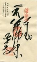 59 Iyo Kokubun-ji (伊予国分寺)