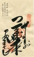 6 Anraku-ji (安楽寺)