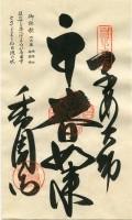 61 Kōon-ji (香園寺)