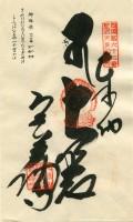 62 Hōju-ji (宝寿寺)