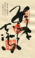 63 Kichijō-ji (吉祥寺)