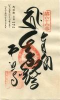 66 Unpen-ji (雲辺寺)