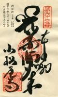 67 Daikō-ji (大興寺)