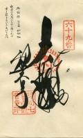 69 Kannon-ji (観音寺)