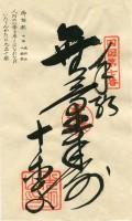 7 Jūraku-ji (十楽寺)