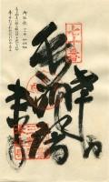 70 Motoyama-ji (本山寺)