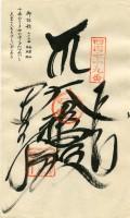 79 Tennō-ji (天皇寺)