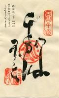 80 Sanuki Kokubun-ji (讃岐国分寺)