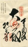 82 Negoro-ji (根香寺)