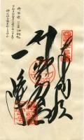 83 Ichinomiya-ji (一宮寺)
