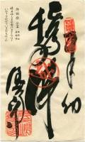 84 Yashima-ji (屋島寺)