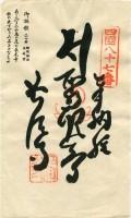 87 Nagao-ji (長尾寺)