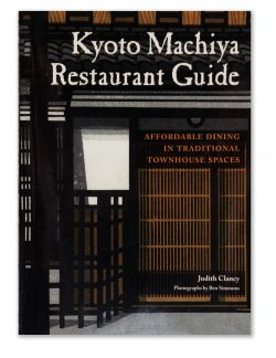Judith Clancy Machiya Restaurant Guide