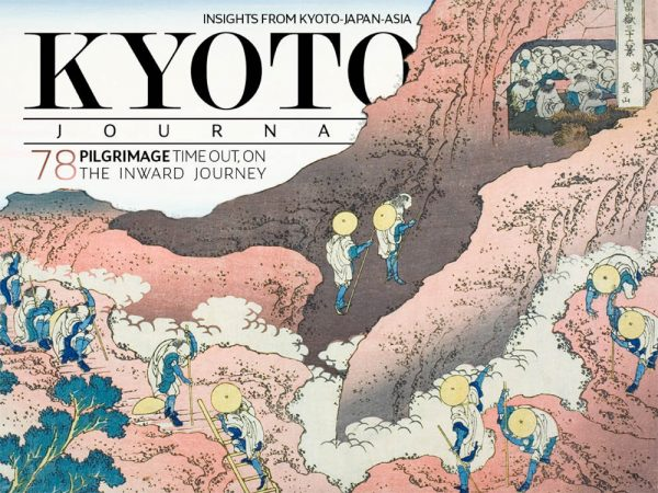 Kyoto Journal Issue 78 Pilgrimage