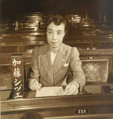 Feminist pioneer Shidzue Kato