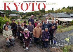 Kyoto Journal Digital Issue 79 Unfamiliar Home.jpg