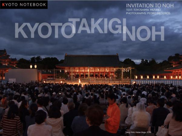 kyoto journal digital issue 86 kyoto takigi noh by firelight heian shrine