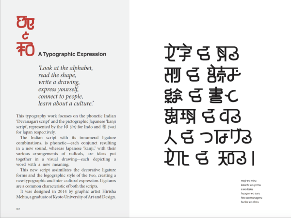 Kyoto Journal digital issue 87 typography japanese kanji devanagari