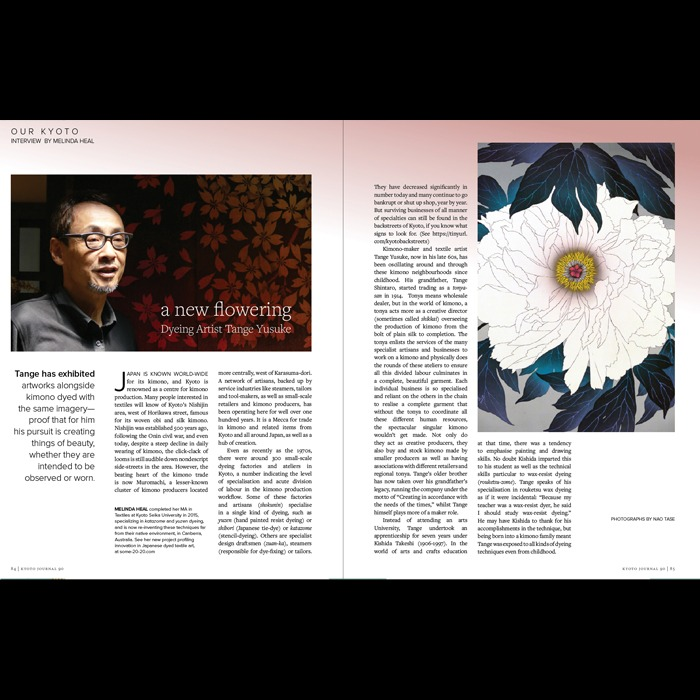 Kyoto Journal Issue 90