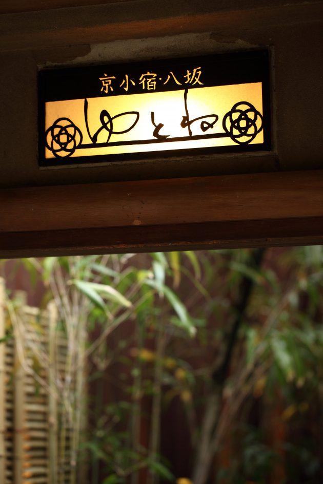 Yasaka-yutone-front-entrance-sign-luxury-guesthouse-ryokan-kyoto