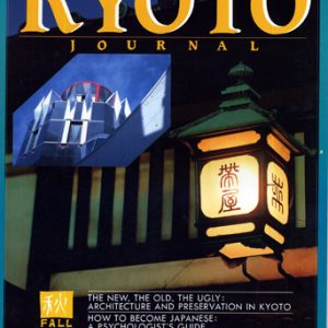 Kyoto Journal Issue 4 Cover