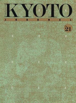 Kyoto Journal Issue 21 Cover