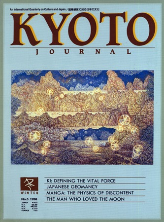 Kyoto Journal Issue 5 Cover