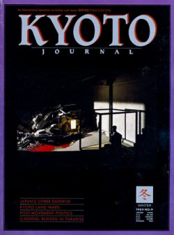 Kyoto Journal Issue 9 Cover
